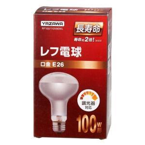 YAZAWA(ヤザワコーポレーション) 長寿命 レフ電球 100W形 RF100110V90WL|fuki-fashion
