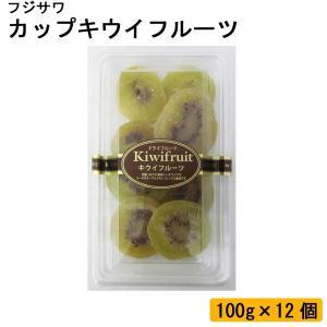 (同梱・代引不可)フジサワ カップキウイフルーツ 100g×12個 fuki-fashion