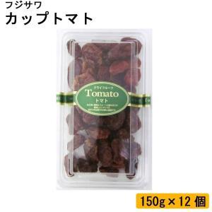 (同梱・代引不可)フジサワ カップトマト 150g×12個 fuki-fashion