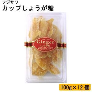 (同梱・代引不可)フジサワ カップしょうが糖 100g×12個 fuki-fashion