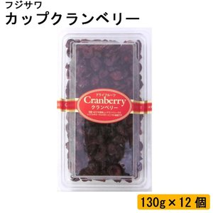 (同梱・代引不可)フジサワ カップクランベリー 130g×12個 fuki-fashion