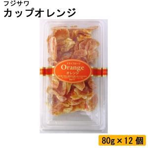 (同梱・代引不可)フジサワ カップオレンジ 80g×12個 fuki-fashion