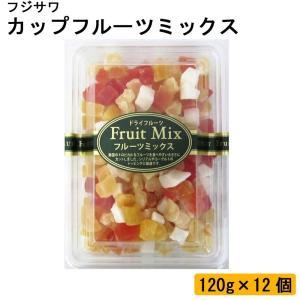 (同梱・代引不可)フジサワ カップフルーツミックス 120g×12個 fuki-fashion