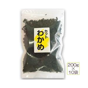 (同梱・代引不可)日高食品 韓国産カットわかめ 200g×10袋|fuki-fashion
