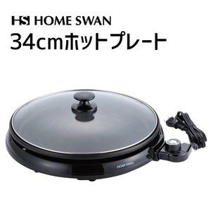 HOME SWAN(ホームスワン) 34cmホットプレート SHP-34|fuki-fashion