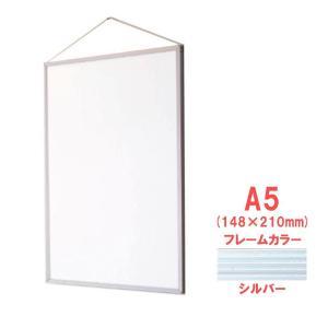 ARTE(アルテ) アルミフレーム スタンダードシリーズ エコイレパネ(R) A5(148×210mm) シルバー ST-A5-SV|fuki-fashion