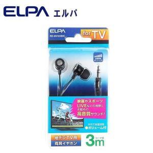 ELPA(エルパ) 地デジTV用 両耳イヤホン 3m ブラック RD-MV03(BK)|fuki-fashion