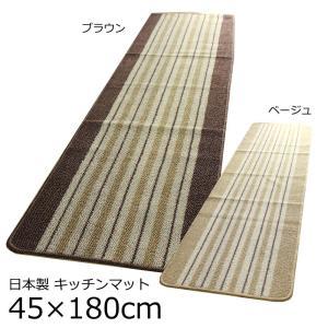 日本製 滑りにくく洗濯しやすいキッチンマット シェイクボーダー 45×180cm|fuki-fashion