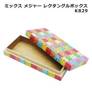 メジャーをモチーフにしたカラフルなボックス。