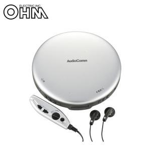 オーム電機 OHM AudioComm ポータブルCDプレーヤー(リモコン付) シルバー CDP-850Z-S|fuki-fashion