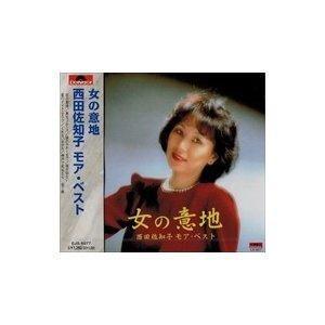 CD 西田佐知子 モア・ベスト 女の意地 EJS-6077|fuki-fashion