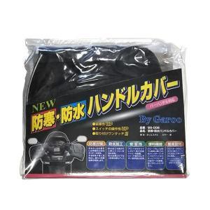 ユニカー工業 防寒 防水ハンドルカバー ブラック BS-006|fuki-fashion