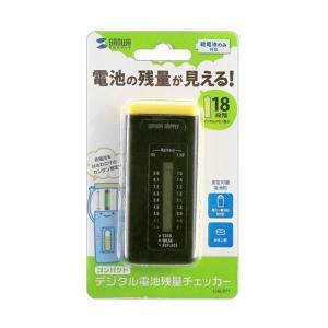 サンワサプライ コンパクトデジタル電池残量チェッカー CHE-BT1|fuki-fashion