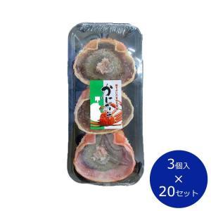 (同梱・代引不可)ケイ・シェフ かにみそ甲ら焼き 3個入×20セット|fuki-fashion