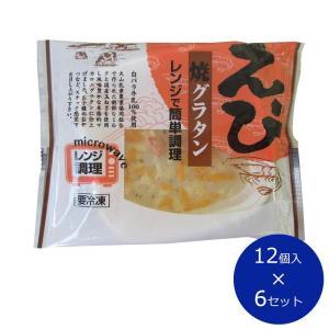 (同梱・代引不可)ケイ・シェフ えび焼グラタン 12個入×6セット|fuki-fashion