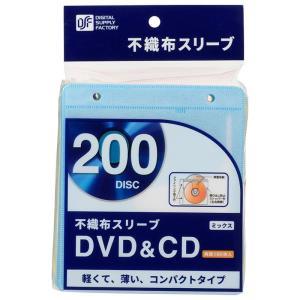 OHM DVD&CD 不織布スリーブ 両面収納 100枚 ミックス OA-RC2B100-MX|fuki-fashion