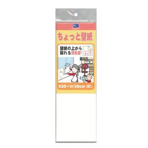 ちょっと壁紙 粘着式 30×30cm 2枚入 シンプルなホワイト・KF305|fuki-fashion