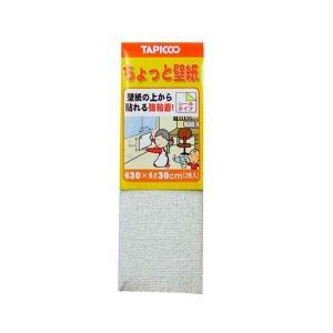 ちょっと壁紙 粘着式 30×30cm 2枚入 ペイントちっくなホワイト・KF308|fuki-fashion
