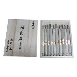 三木章刃物 彫刻刀 桐箱入 10本組 140050|fuki-fashion
