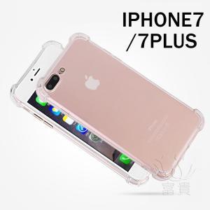 iPhoneケース アイフォンケース IPHONE8ケース IPHONE7ケース アイフォン8 アイフォン7 ケース おしゃれ 透明 クリアタイプ 四隅保護 ショックや振動から保護 fuki-fashion