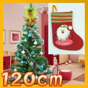 クリスマスツリーセット クリスマスツリー 120CM クリスマスツリー 120 オーナメントセット付き クリスマス靴下付き プレゼント付き 激安 超お買得|fuki-fashion