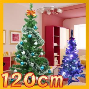 クリスマスツリーセット クリスマスツリー 120CM 120 オーナメントセット付き 7色イルミネーションライト付き クリスマス靴下付き 激安 超お買得|fuki-fashion