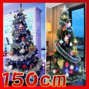 クリスマスツリーセット クリスマスツリー 150CM クリスマスリース付き オーナメント福袋 LEDライト2本付き 5000円以上相当プレゼント付き 激安