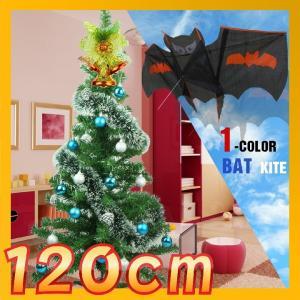 クリスマスツリーセット クリスマスツリー 120CM クリスマス靴下付き お正月で遊べる凧付き 2000円以上相当プレゼント付き クリスマスイブ お正月遊び 激安|fuki-fashion