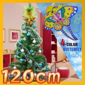 クリスマスツリーセット クリスマスツリー 120CM お正月で遊べる凧付き 7色イルミネーションライト付き ライトキューブ付き クリスマスイブ お正月遊び 激安|fuki-fashion