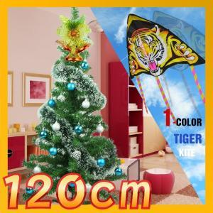 クリスマスツリーセット クリスマスツリー 120CM クリスマス靴下付き お正月で遊べる凧付き 1000円以上相当プレゼント付き クリスマスイブ お正月遊び 激安|fuki-fashion
