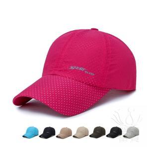 メンズ 夏 カジュアル ベースボールキャップ 純色の野球帽、夏の野球帽、日焼け止め帽子、速乾性帽子、日焼け止めドライハット|fuki-fashion