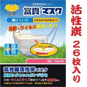 活性炭マスク サージカルマスク 使い捨て 花粉対策 インフル...