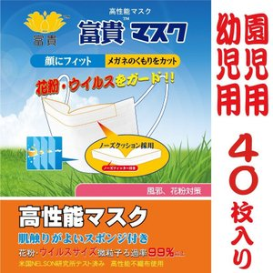 幼児用マスク 園児用 サージカルマスク 使い捨て 花粉対策 インフルエンザ予防 PM2.5対策 立体マスク N95マスク(富貴マスク 幼児用40枚) 薄いが高性能|fuki-mask