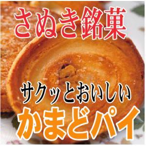 かまどパイ 20枚入 香川銘菓・名物かまどのパイ菓子