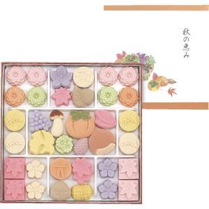 【送料無料メール便・季節限定】さぬき和三盆糖 ☆秋の恵み さぬき和三宝 /干菓子