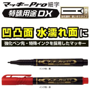 マッキープロ細字 特殊用途DX 品番:YYSS10 参考価格:200円+税 線の太さ:1.0〜1.3...