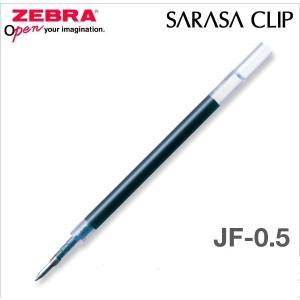 ゼブラ ジェルボールペン替芯 0.5 JF-0.5芯 3本/1組|fukido-store