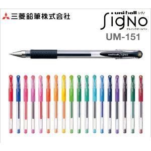 三菱鉛筆 ユニボール シグノ UM151-0.38|fukido-store