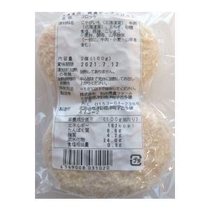 興農牛ビーフコロッケ|fukinoto
