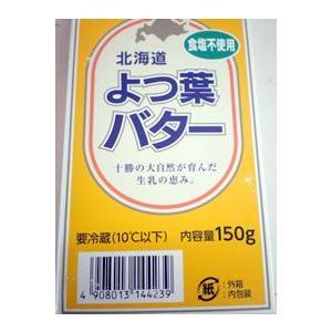よつ葉北海道バター(食塩不使用)