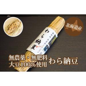 わら納豆 fukinoto