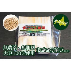 まごころ納豆(経木)3個セット fukinoto