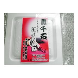 黒千石納豆3個セット fukinoto
