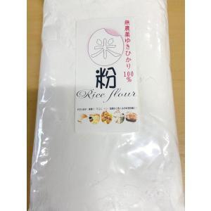 無農薬・有機JAS認定ゆきひかり100%使用の米粉