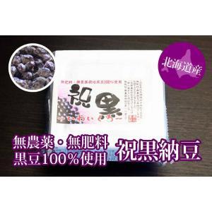 祝黒納豆3個セット fukinoto