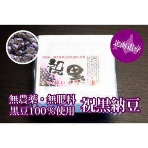 祝黒納豆20個セット fukinoto