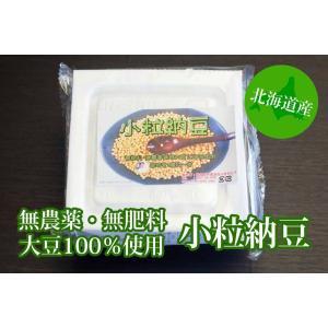 小粒納豆10個セット fukinoto