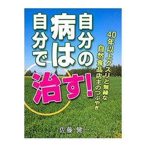 自分の病は自分で治す!40年以上クスリと無縁な自然食品店主のつぶやき|fukinoto