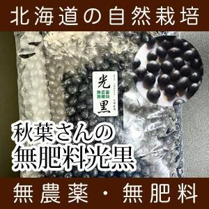 秋場さんの無肥料光黒(1kg)|fukinoto