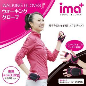 ウォーキング・グローブ ながらエクササイズ 運動 肩甲骨 散歩 通勤|fuku-kitaru